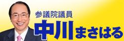 参議院議員 中川雅治(なかがわまさはる)公式サイトへ